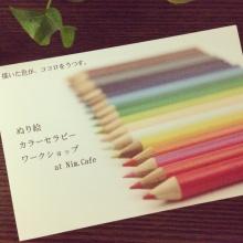 色ですべてを語るカラーセラピー*日日色色*-IMG_0419
