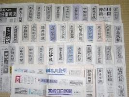 地方新聞c_photo_5