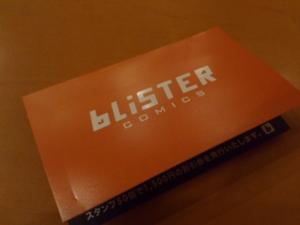 店舗探訪bliSTER016