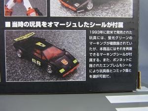 トランスフォーマー マスターピース MP-12G ランボル G2バージョン ビークルモード004