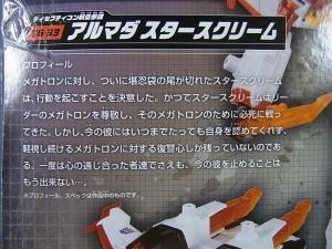 TFジェネレーションズ TG-33 アルマダスタースクリーム003