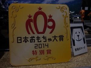 おもちゃショー2014 タカトミ TF4ブース004