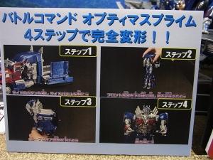 おもちゃショー2014 タカトミ TF4ブース014