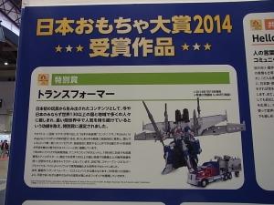 おもちゃショー2014 タカトミ TF他ブース039
