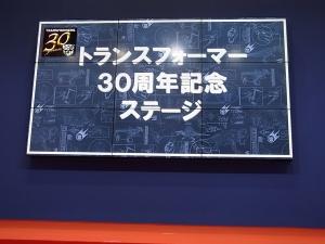 おもちゃショー2014 TF30周年ステージ001