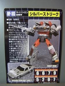 MP 東京おもちゃショー2014限定 MP-18S シルバーストリーク004