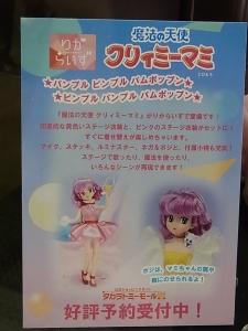 おもちゃショー2014 タカトミ002