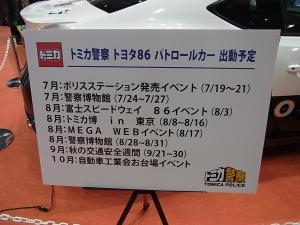 おもちゃショー2014 タカトミ021