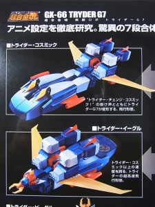 超合金魂 GX-66 無敵ロボ トライダーG7 04 単体ボディ001