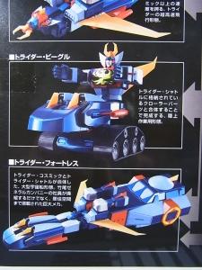 超合金魂 GX-66 無敵ロボ トライダーG7 05 合体系001