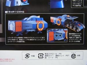 超合金魂 GX-66 無敵ロボ トライダーG7 05 合体系002