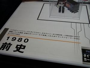 TFEXPO ZONE1 ENTRANCE7999