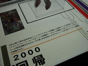 TFEXPO ZONE1 ENTRANCE8005