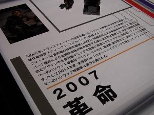 TFEXPO ZONE1 ENTRANCE8009
