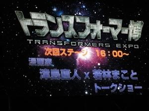 TFステージショー:津島・若林先生トークショー7195