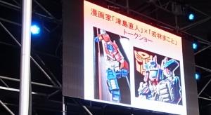 TFステージショー:津島・若林先生トークショー7198