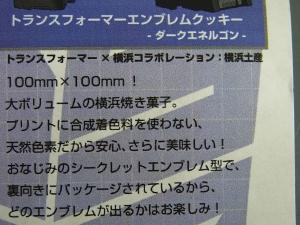 横浜ディセプティコン ネメシスプライム・クッキー・シール8324