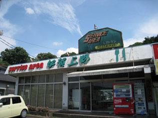 伊賀上野サービスエリア大阪、天理方面
