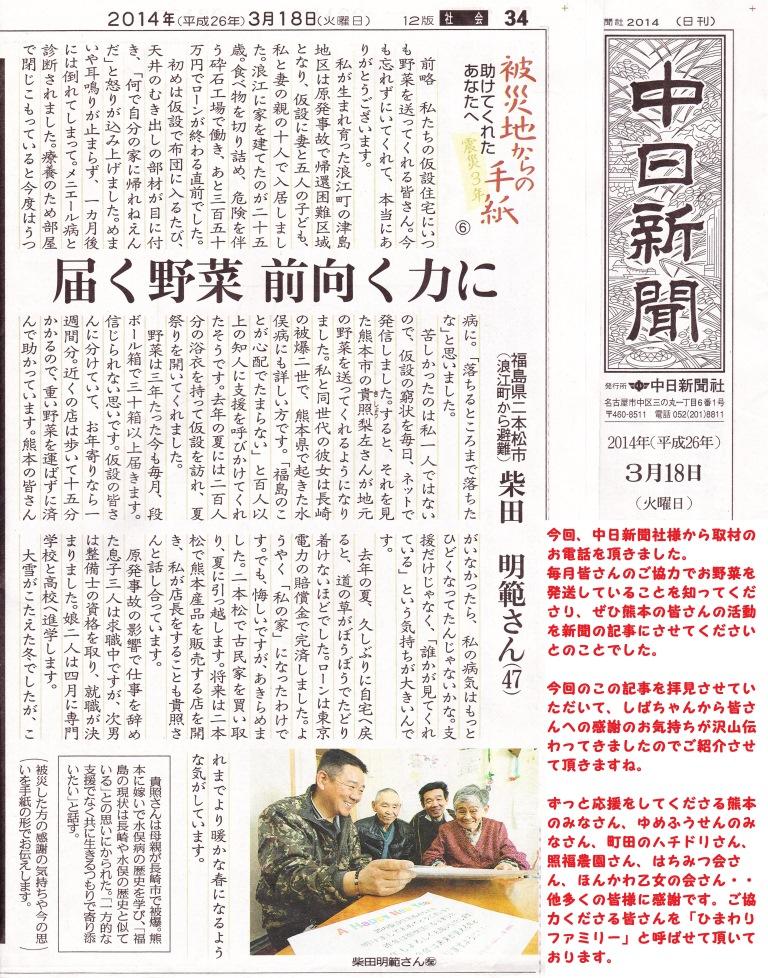 中日新聞20140308 ドキュメント用