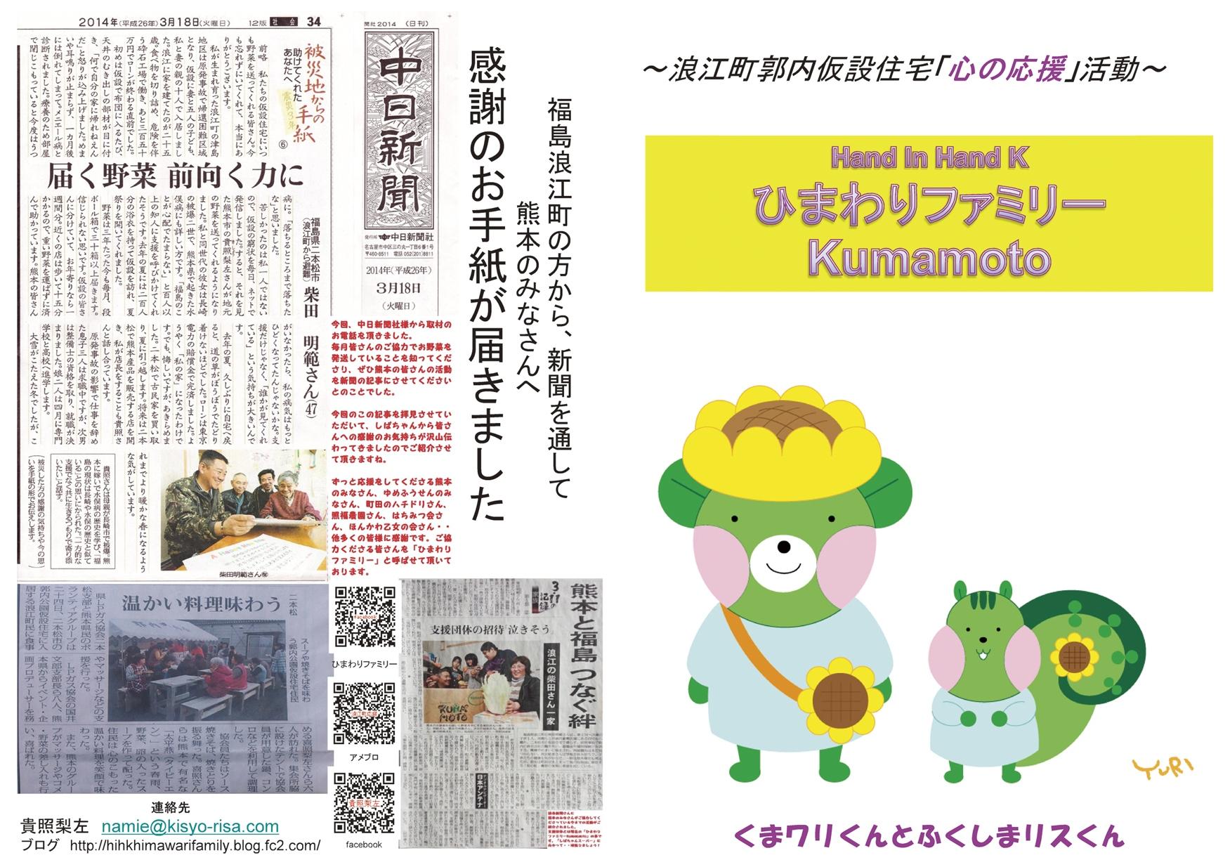 ひまわりファミリーチラシ表2014