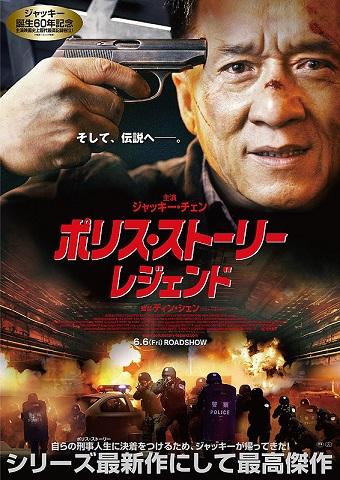poster2ポリス・ストーリー レジェンド