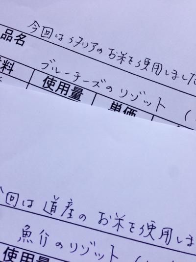 2014.2.15リゾットセミナー