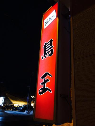 2014.3.14鳥王4