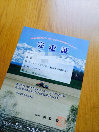 2014.6.9美瑛マラソン4