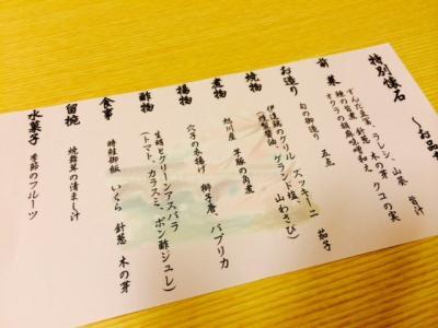 2014.6.11八島5