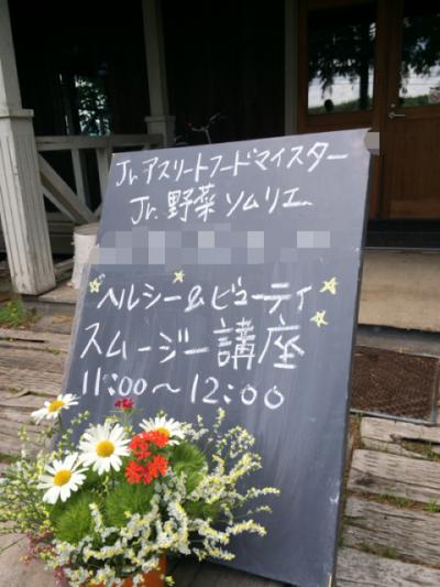 2014.7.3スムージー講座2