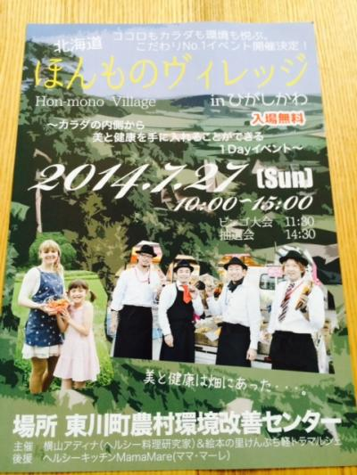 2014.7.7東川イベント
