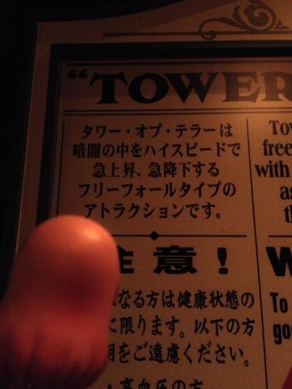 タワー・オブ・テラー注意書き