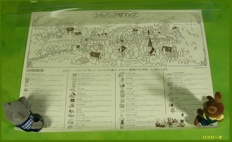 シルバニア村 地図8