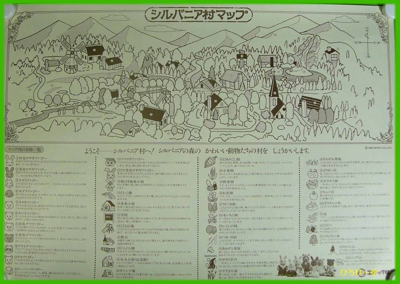 シルバニア村地図 1986‐2