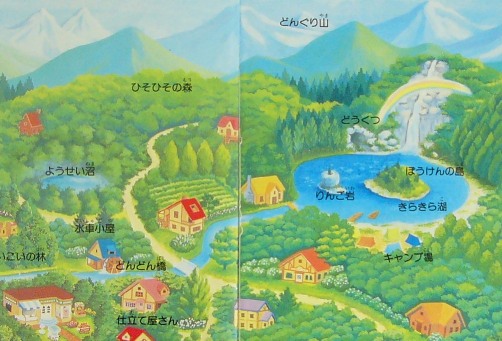 シルバニア村 地図 1998 右上