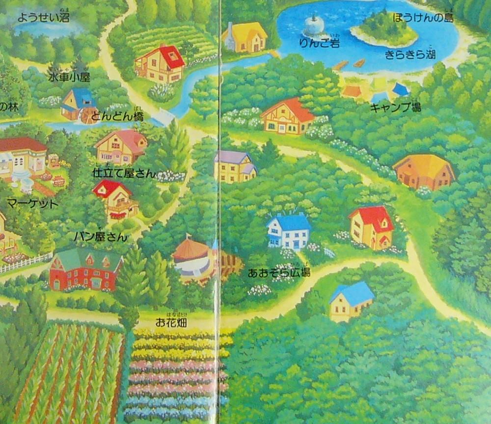 シルバニア村 地図 1998 右下