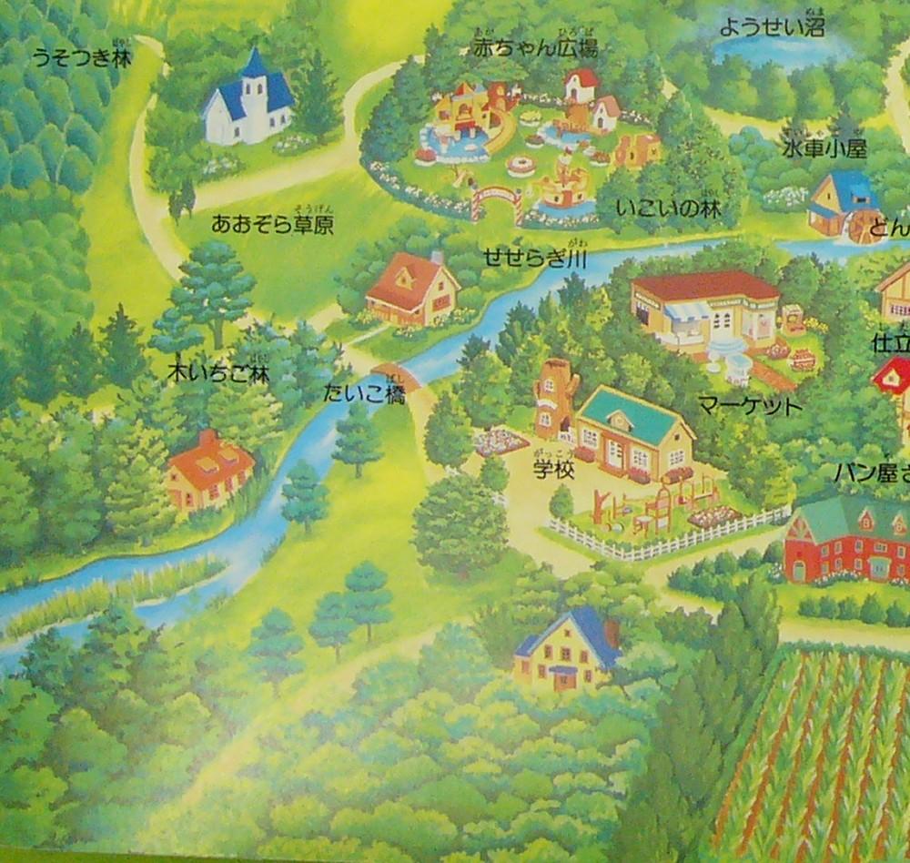 シルバニア村 地図 1998 左下