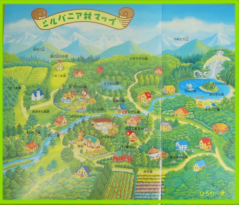 シルバニア村 地図 1998