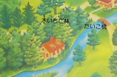 シルバニア村 地図 1998 拡大