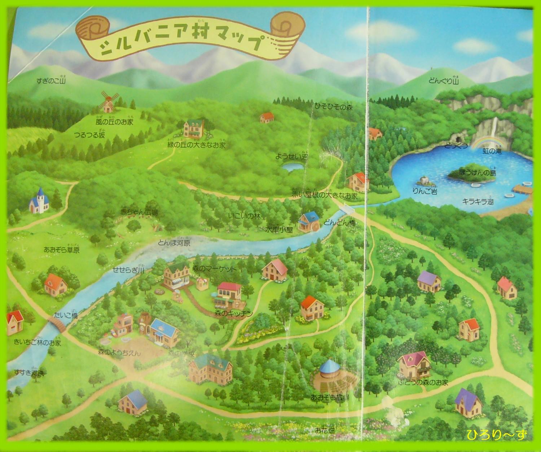 シルバニア村 地図2001