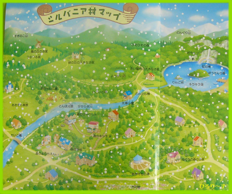 シルバニア村 地図 2001 12