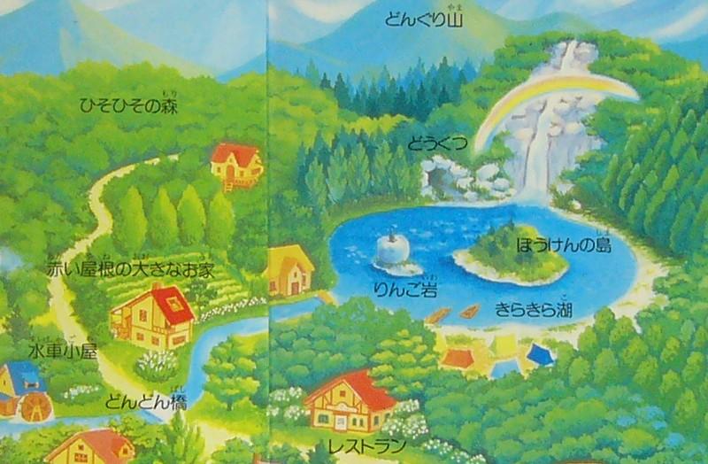 シルバニア村地図 1999 右上