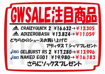2014GWSALE-注目商品
