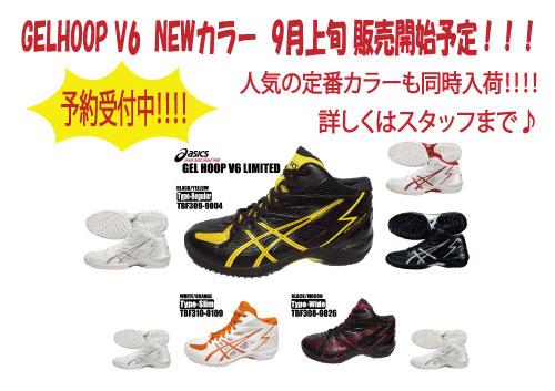 HOOP-V6-夏NEW