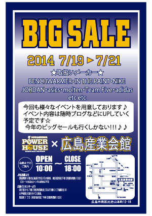 2014BIGSALE(1)