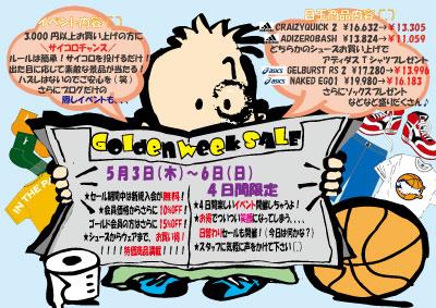 2014GWSALE-POP.jpg