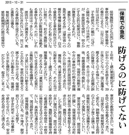20131031朝日新聞社説
