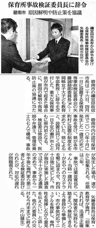 20140327中日新聞(県内版)1