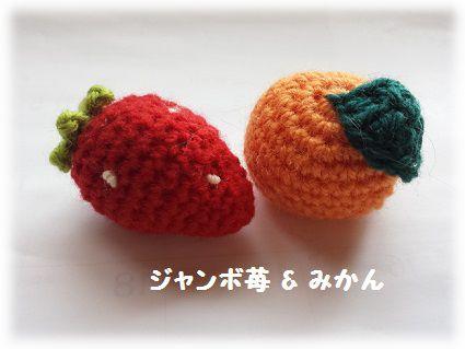 フルーツ・イチゴとミカン