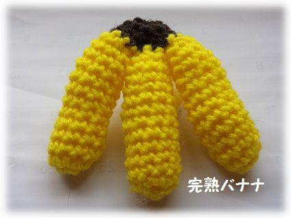 フルーツ・バナナ